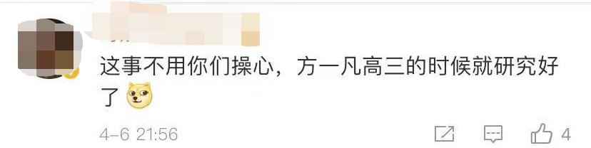 """《小欢喜》续集已在南京采写!""""南京爱情故事""""发生在这两所高校!"""