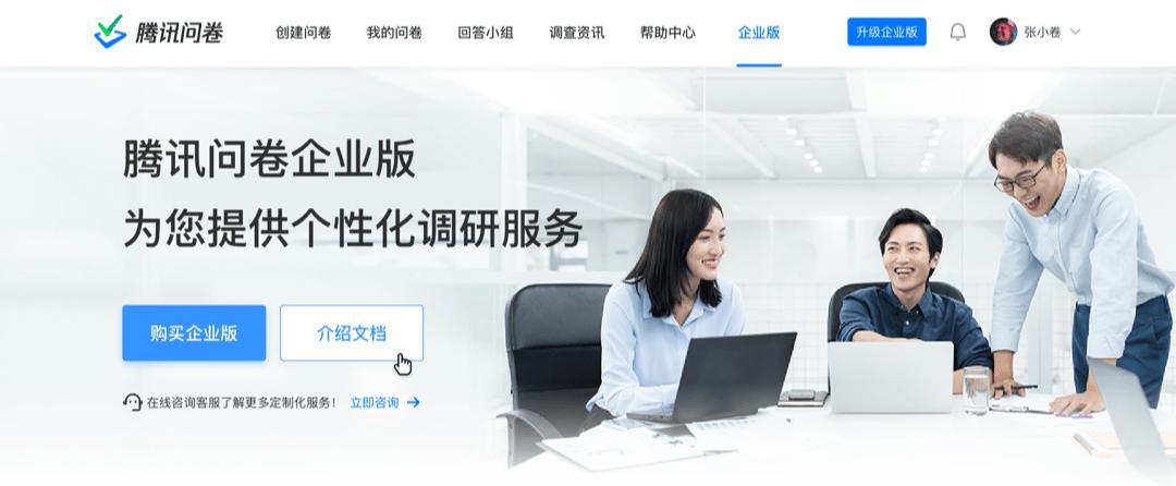 腾讯问卷企业版发布,联合腾讯云提供企业级调研服务