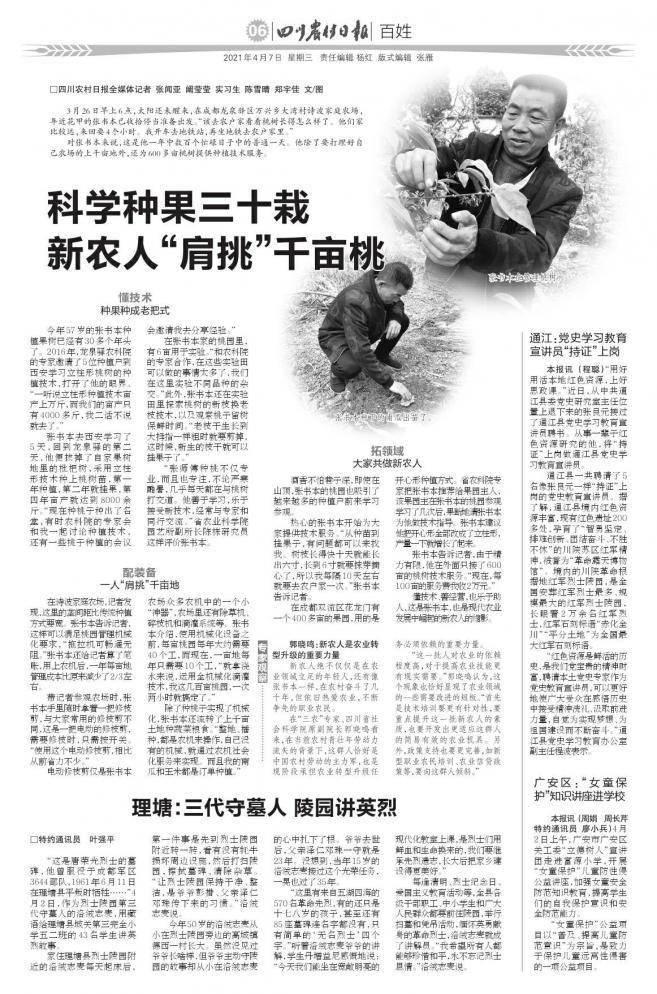 """广安区:""""女童保护""""知识讲座进学校"""