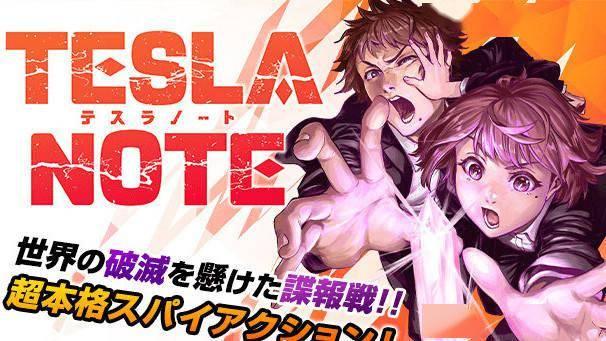 三宫宏太作画的漫画作品「特斯拉笔记」宣布将制作TV动画