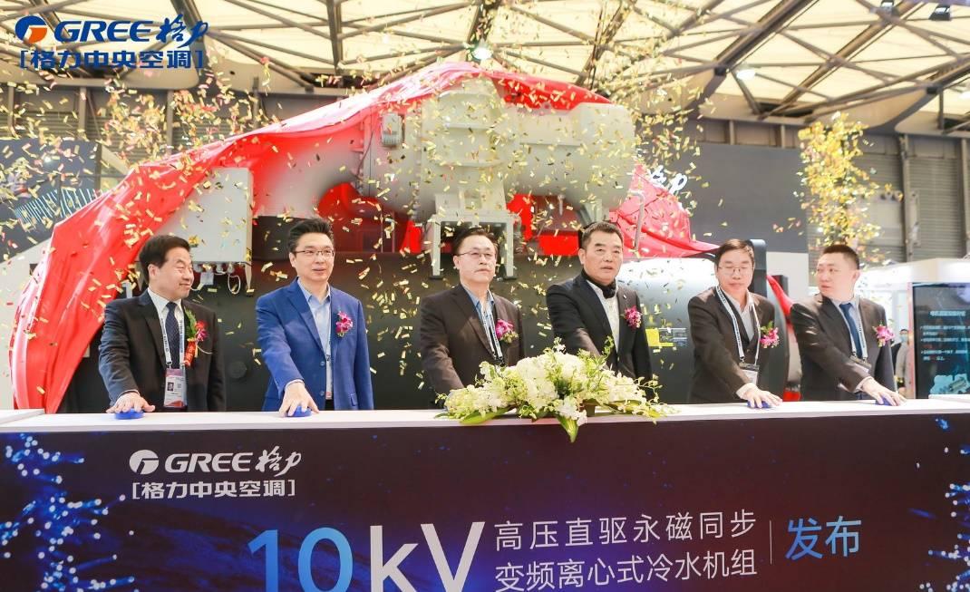 格力电器发布全球首台10kV高压直驱永磁同步变频离心机组