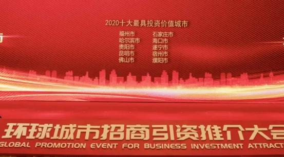 """福州上榜""""中国十大最具投资价值城市""""!年度重点项目投资额2.37万亿!  第2张"""