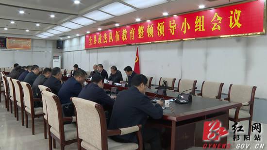 祁阳举办政法队伍文化教育整治领导组大会