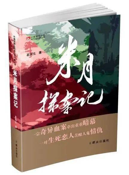 好书推荐 中国侦探小说实力派作家丛书插图1