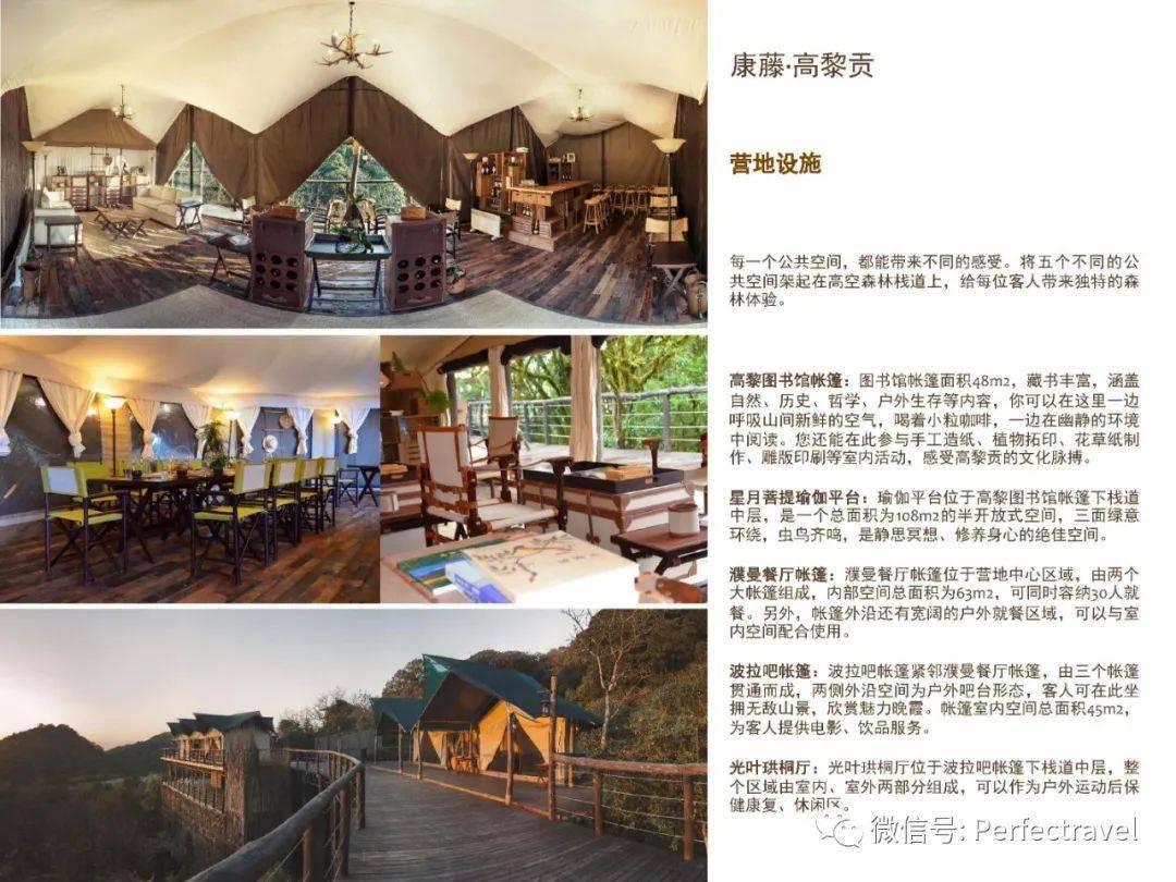 国内顶级野奢帐篷酒店来了|康藤高黎贡,康藤红河谷帐篷营地全年价格出炉