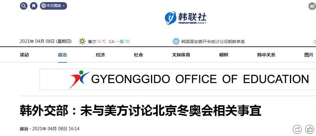 继日本后,韩国也表态:未与美方讨论北京冬奥会相关事宜