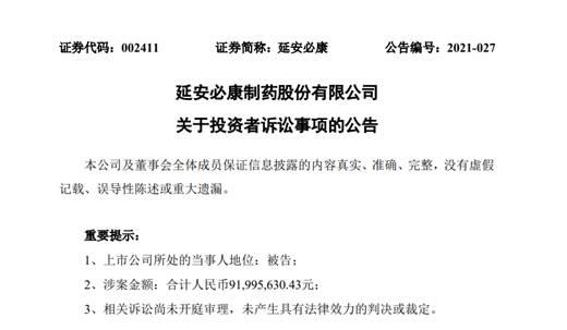 延安必康信披违法后续:460名投资者要求近亿元