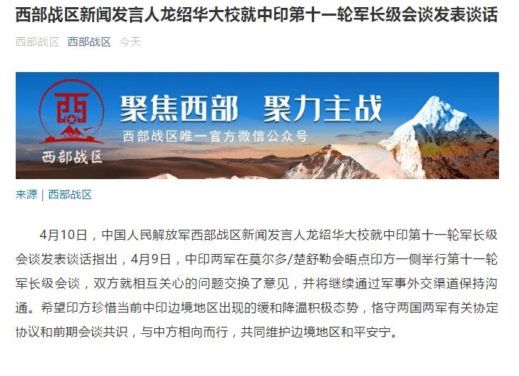 中国和印度两军举办第十一轮师长级商谈 西部战区回复