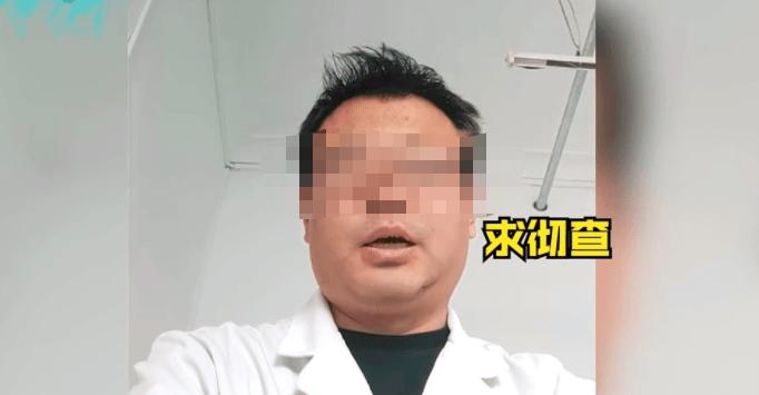 """大同市卫健委回应""""三甲医院医生自曝收回扣50万"""":正在调查"""
