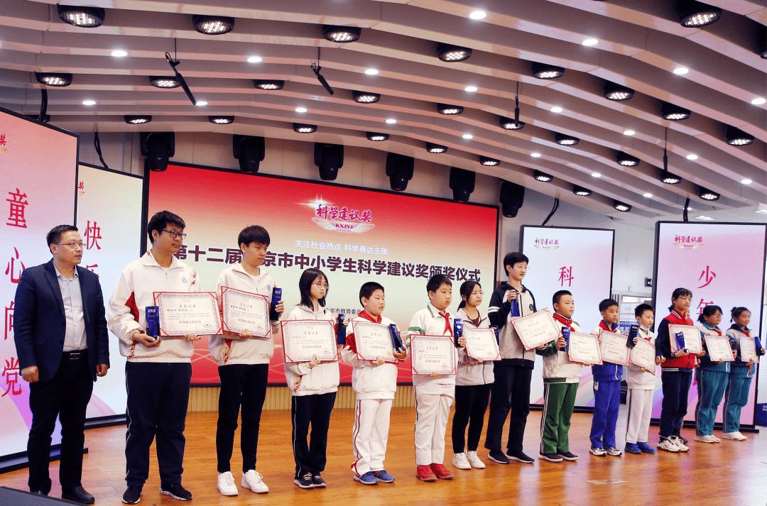 """12名北京中小学生捧得""""科学建议奖"""",快来看看身边的TA有多""""牛"""""""