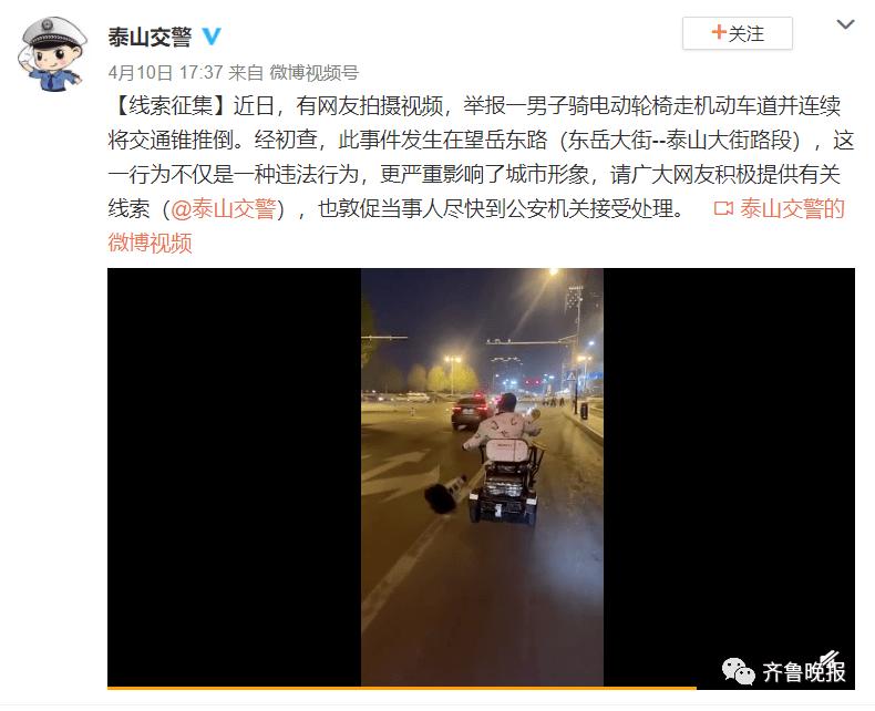 男子坐轮椅一路推倒30多个交通锥,山东交警:找他!
