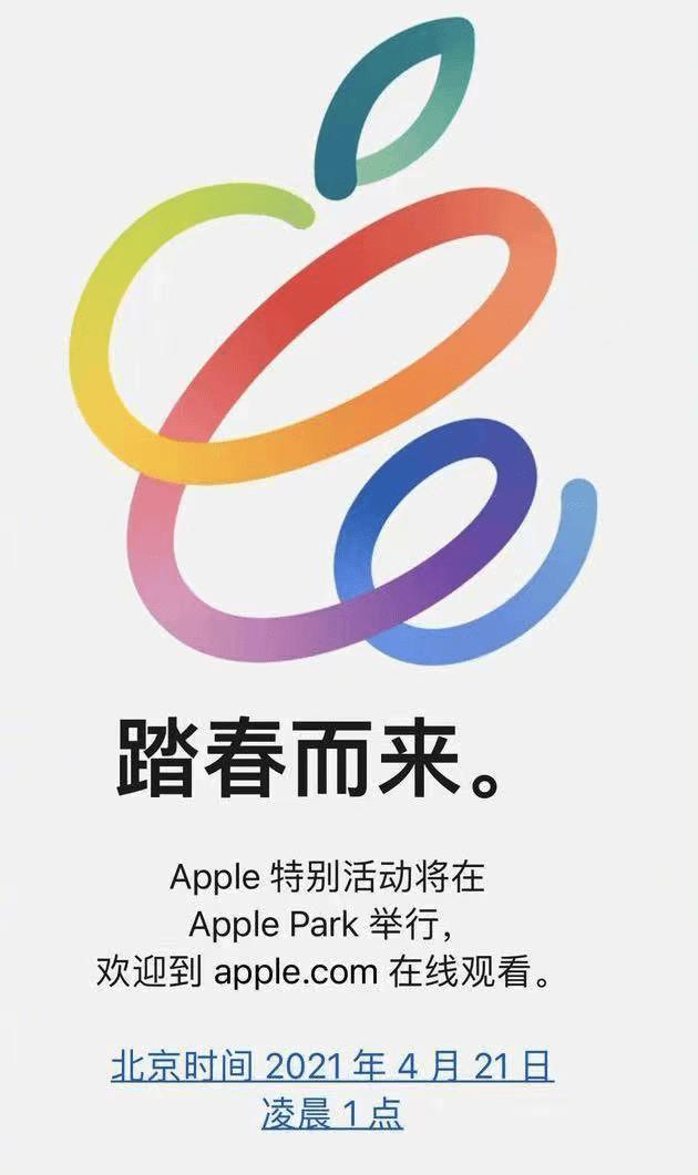 苹果春季新品发布会时间确定:4月21日凌晨1点