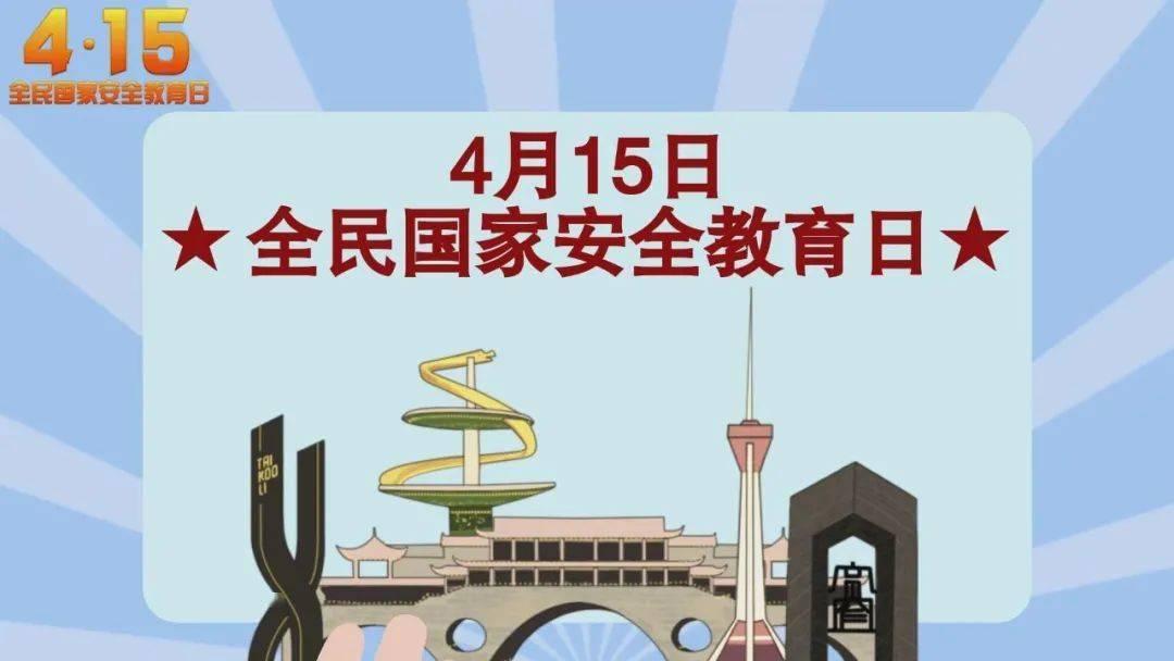 """""""4.15""""全民国家安全教育日"""