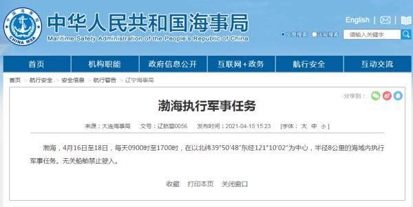 禁止驶入!渤海部分海域明天起执行军事任务