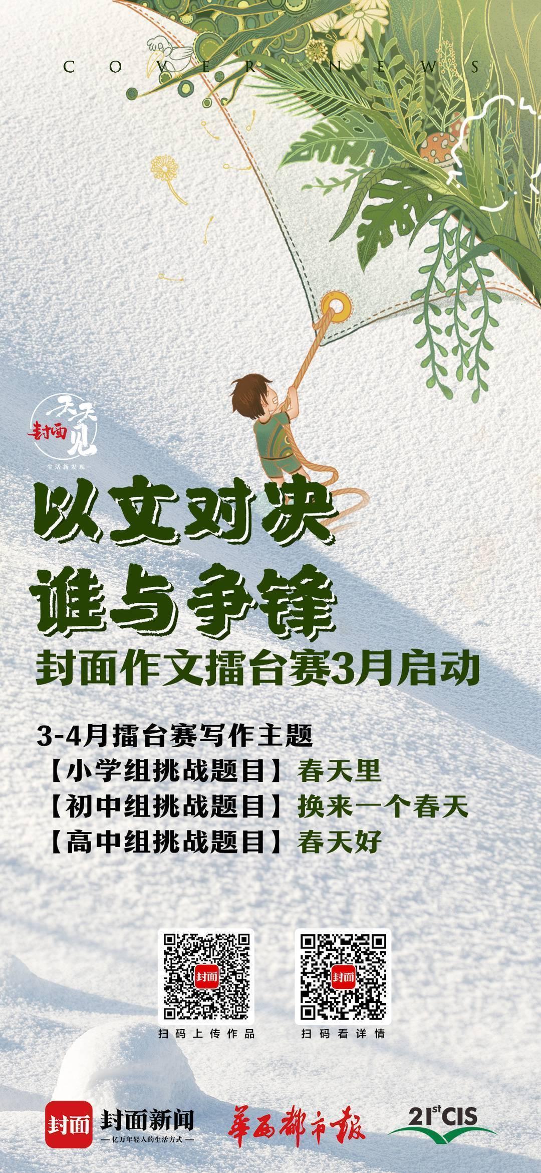 作文擂台赛 · 成都外国语学校附属小学| 唐阅童:春天里