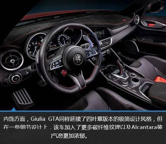致命的诱惑 阿尔法·罗密欧Giulia GTA图解(图9)