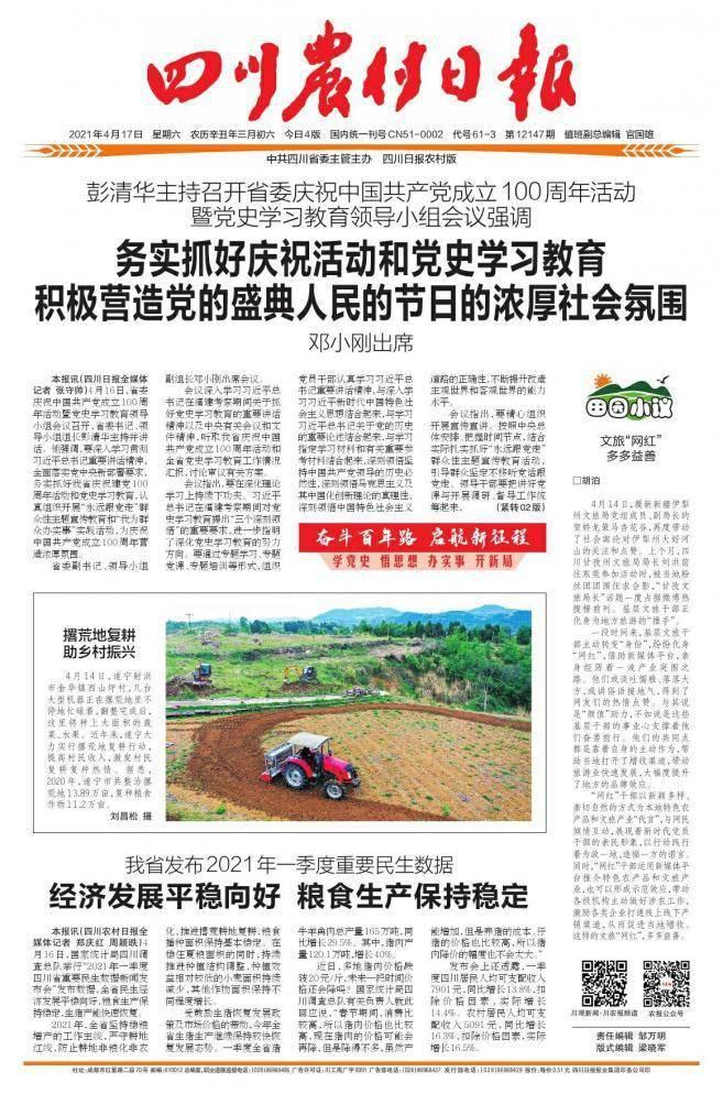 经济发展平稳向好 粮食生产保持稳定