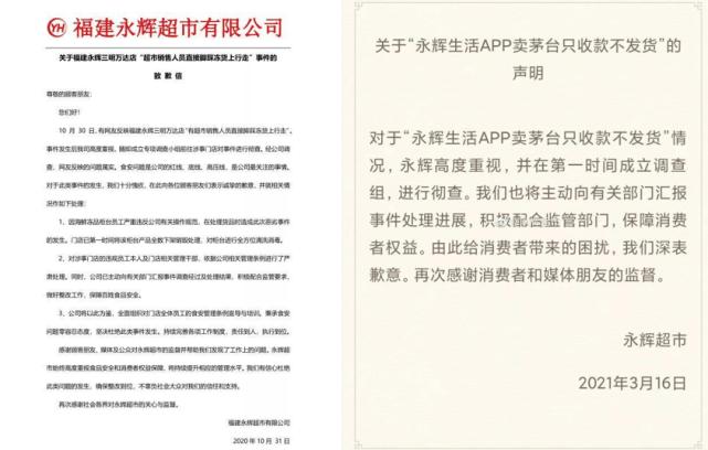 永辉超市屡现食品安全问题背后:半年内三次道歉,生鲜优势被蚕食