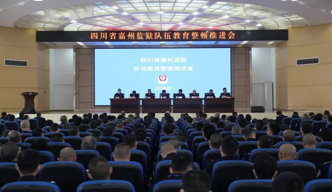 四川监狱:有力有序推进队伍教育整顿查纠整改工作