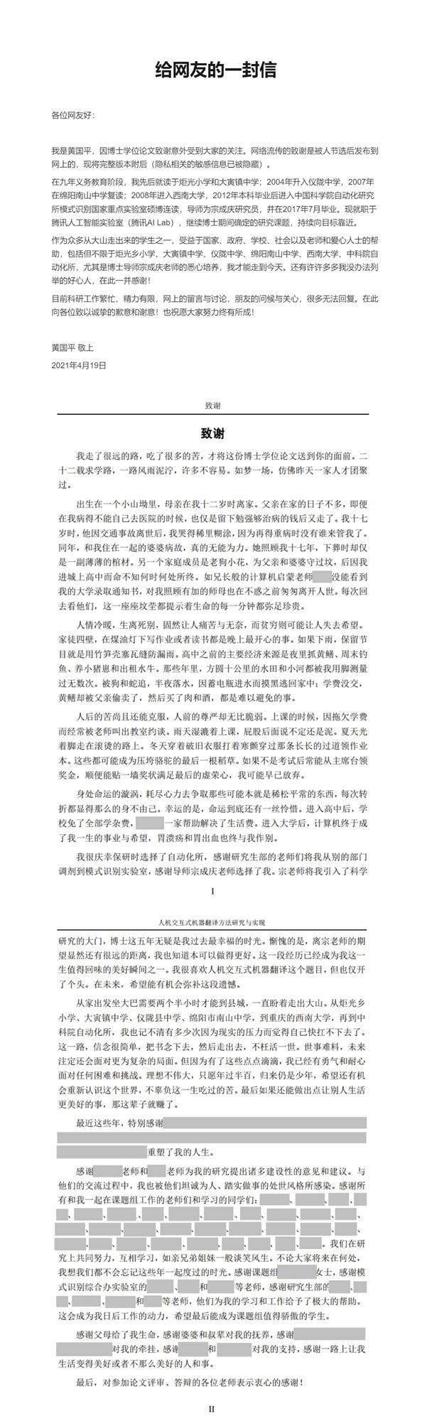 """论文""""致谢""""刷屏 研究人工智能的黄国平博士给网友回信了"""