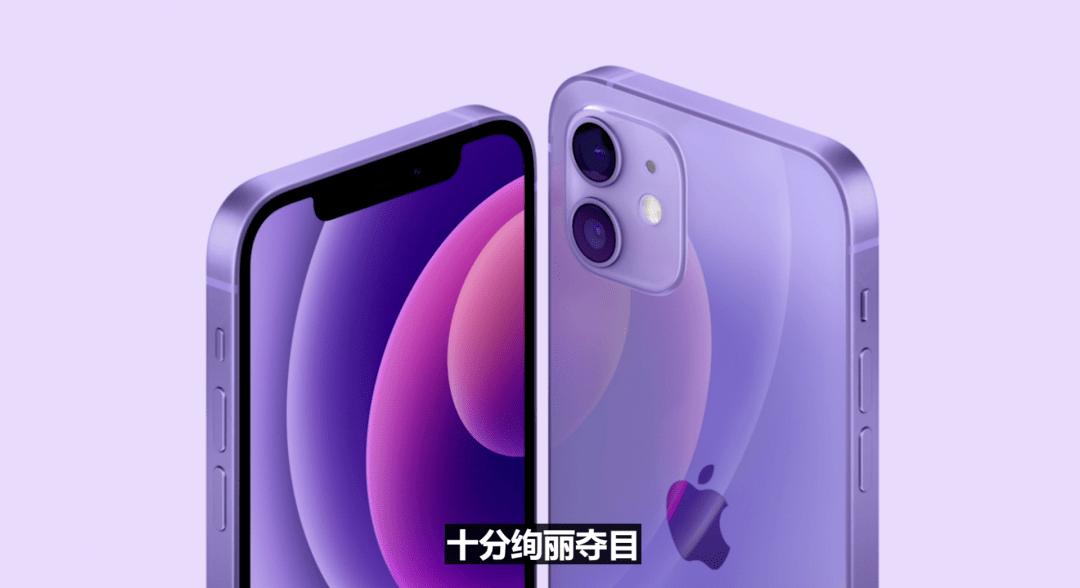 """苹果发布新品!紫色iPhone来了,最大亮点竟然是这个""""只卖229元""""的小配件?"""