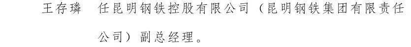 云南省人民政府发布任免职通知