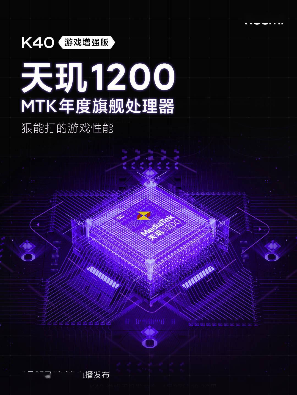 Redmi K40 游戏增强版预热:将搭载联发科天玑 1200 芯片