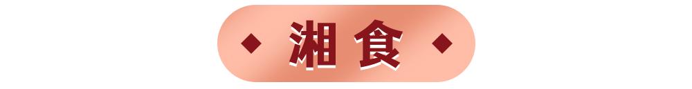 网红小龙虾臭豆腐辣椒欧冠杯app汉堡、M7牛腹肉、鲍鱼拉面