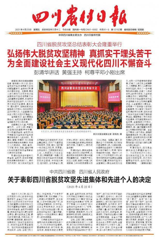 关于表彰四川省脱贫攻坚先进集体和先进个人的决定