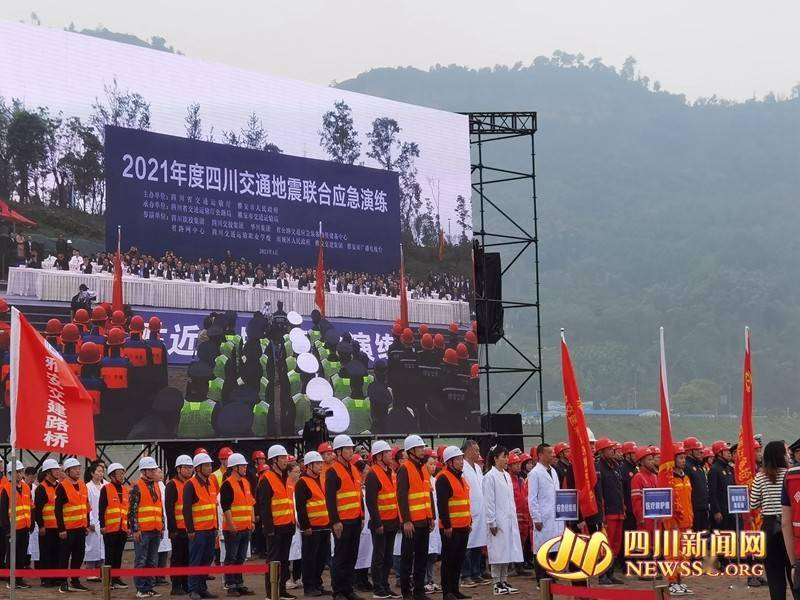 2021年度四川交通地震联合应急演练在雅安举行
