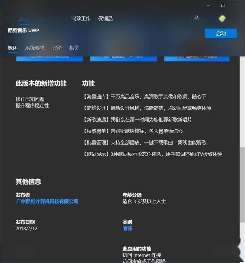酷狗音乐 UWP 更新 1.5.1 版本