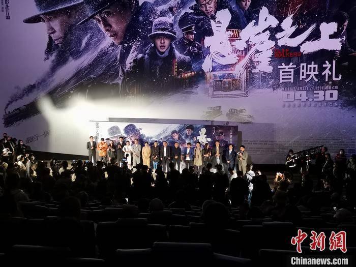 中新网联合出品《悬崖之上》首映 张艺谋回应为何拍谍战片