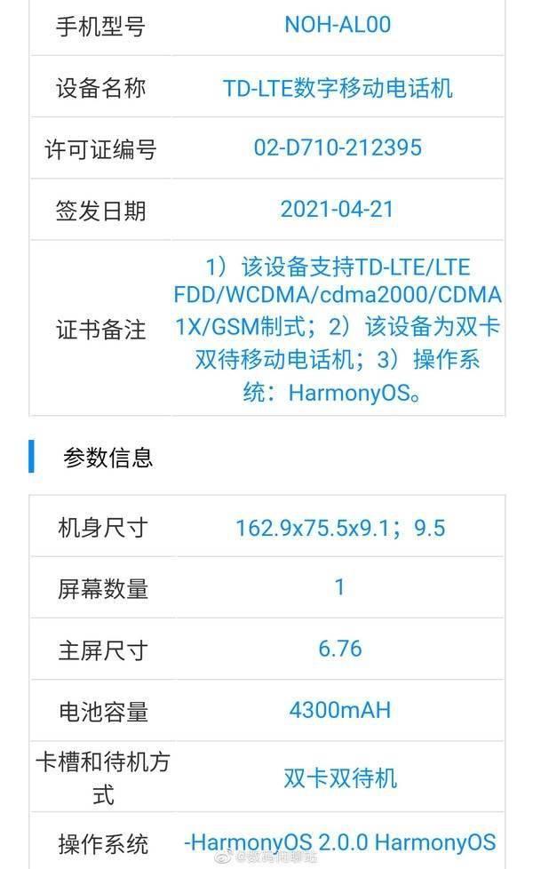 首发预装鸿蒙OS!华为Mate40 Pro 4G版入网:麒麟9000加持