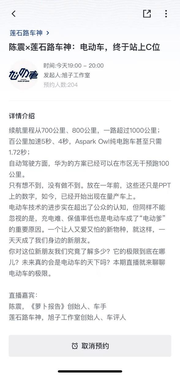 """荔枝播客组局 """"主播+KOL""""直播形式成常规动作"""