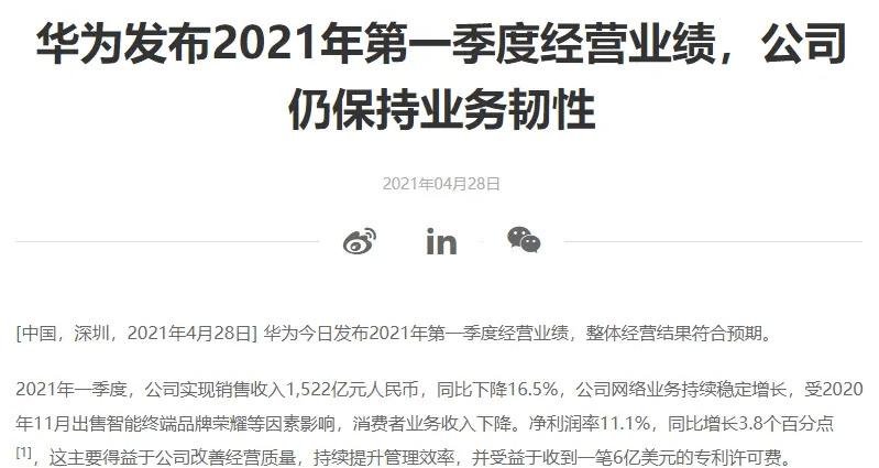 天顺平台开户-首页【1.1.1】  第11张