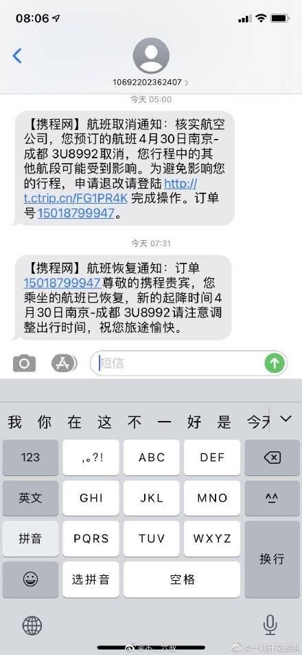 川航被骂上热搜后道歉!旅客收航班取消短信 有人五一假期泡汤  第7张