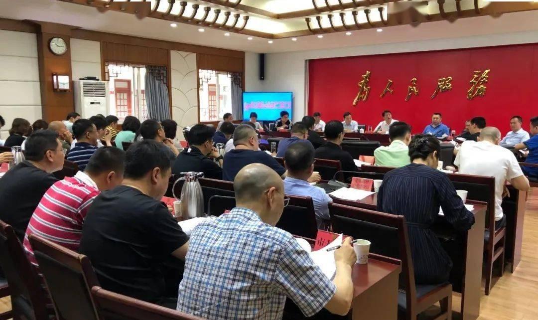 都江堰市政府召开第104次常务会议,就迎接配合省生态环保督察提出要求!