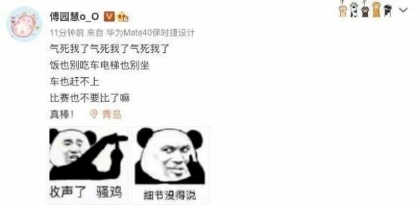 """傅园慧抢跳犯规无缘决赛,赛后自嘲""""有点神经疾病"""""""