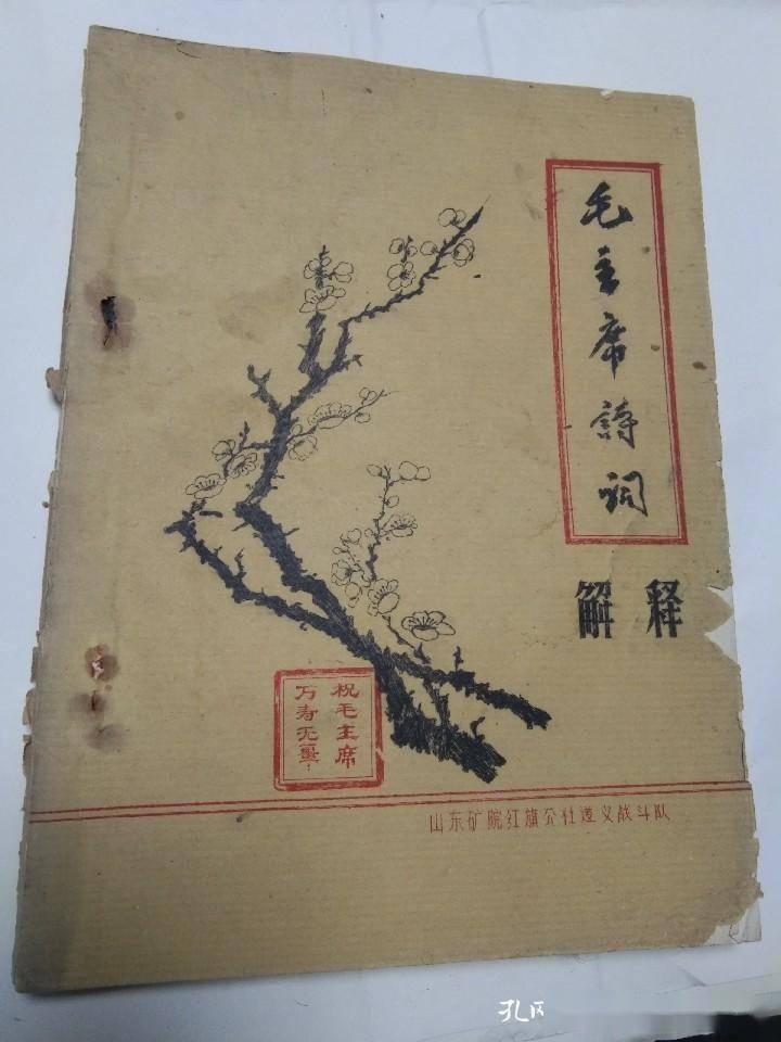 不知不觉攒下了许多本《毛主席诗词》,都是早年的油印本