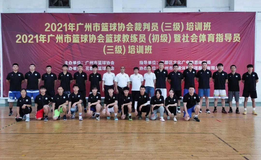 2021年广州市篮球协会篮球三级裁判员、教练员(初级)、广州市社会体育指导员篮球(三级)培训班(花都班)圆满结束_运动