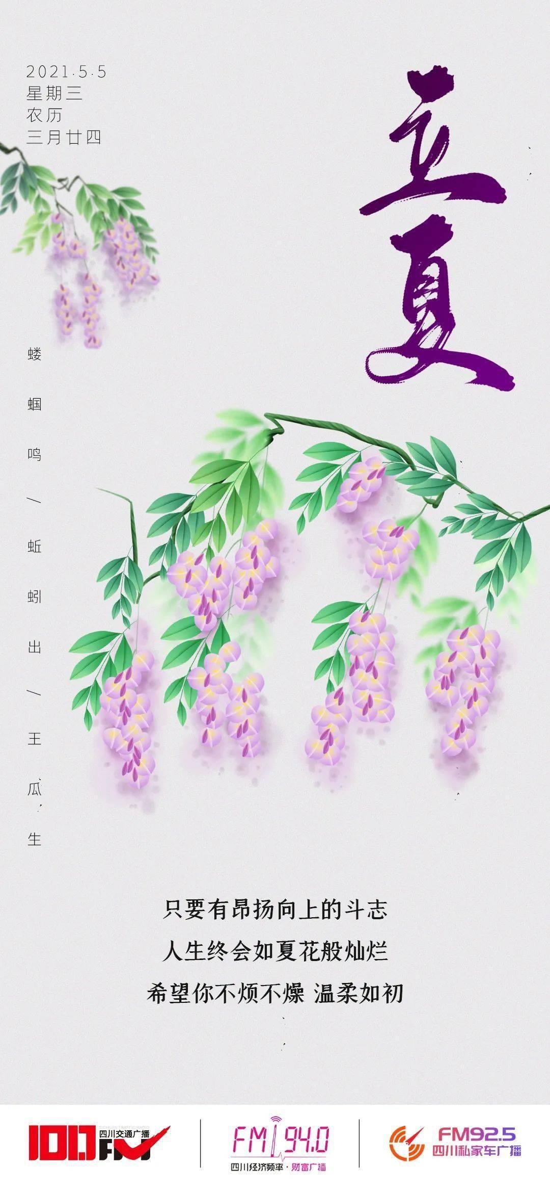 【1017丨节气】今日立夏