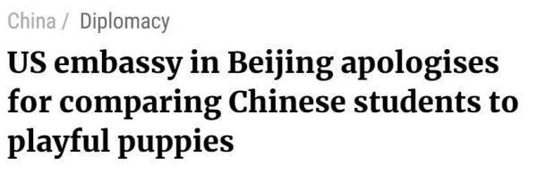 """将中国留学生比作""""狗""""?被骂删帖后,美国驻华大使馆道歉了"""