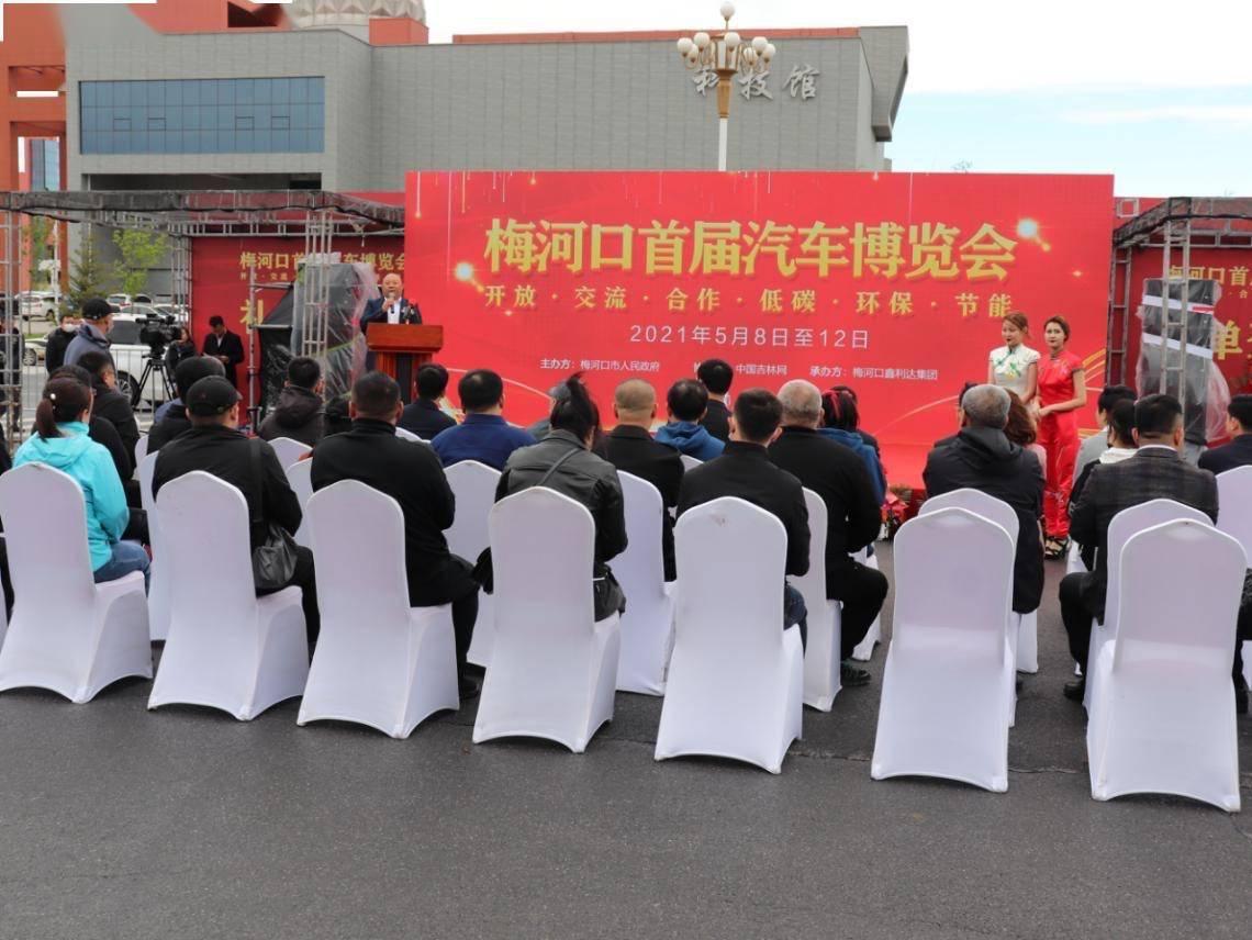 汽车下乡为惠民,梅河口举办首届汽车博览会lb9