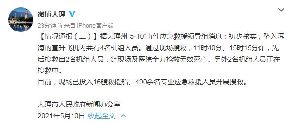 大理坠入洱海直升飞机上2人遇难 ,另外2人搜救中