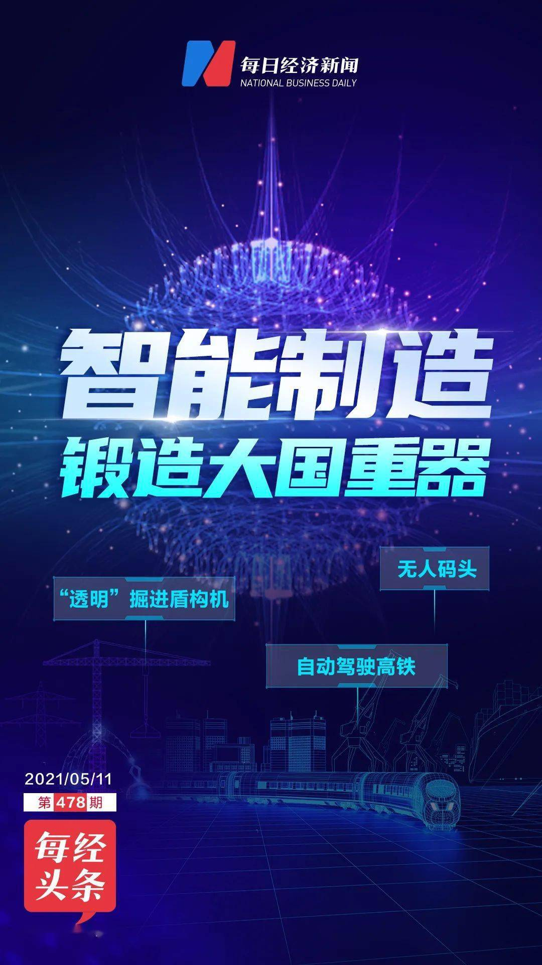 """智能驾驶高铁、""""透明""""掘进盾构机、无人码头、""""中国芯""""计算机……实地探访中国智造的""""神秘武器"""""""