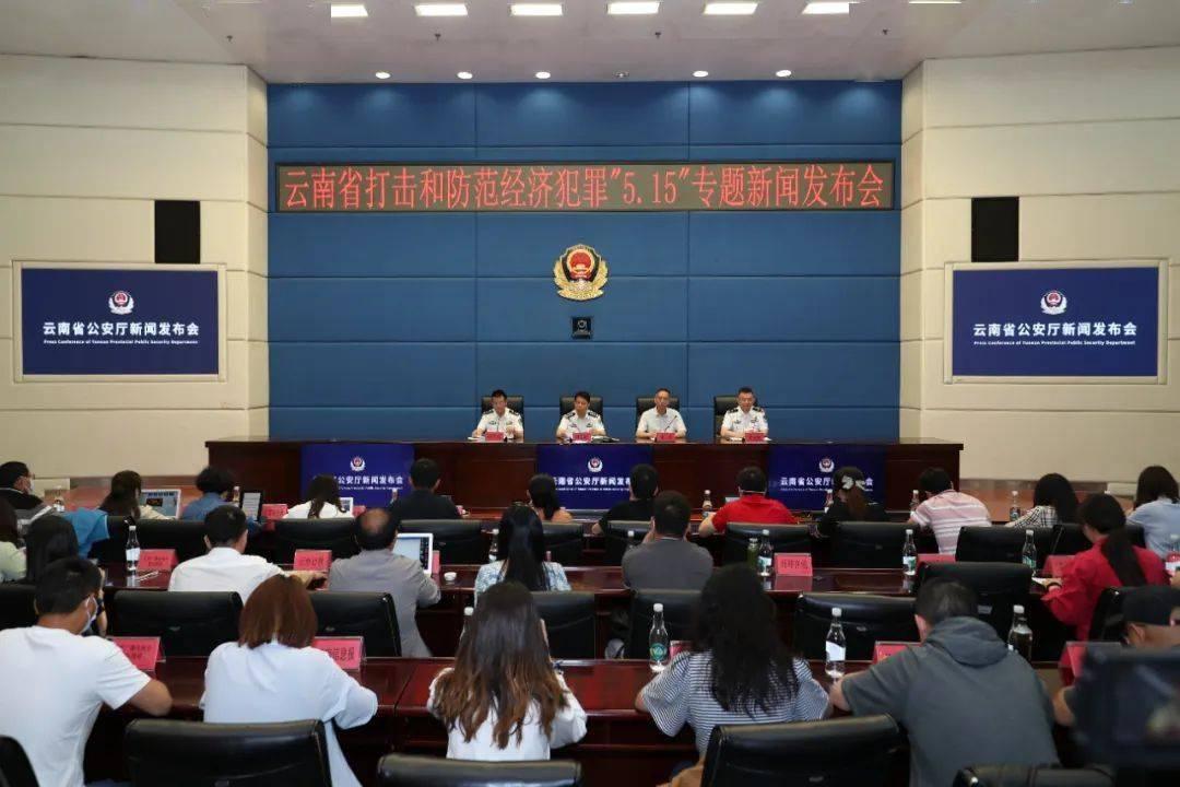 云南警方2020以年来共破经济犯罪类案件7232起 挽损20.1亿元