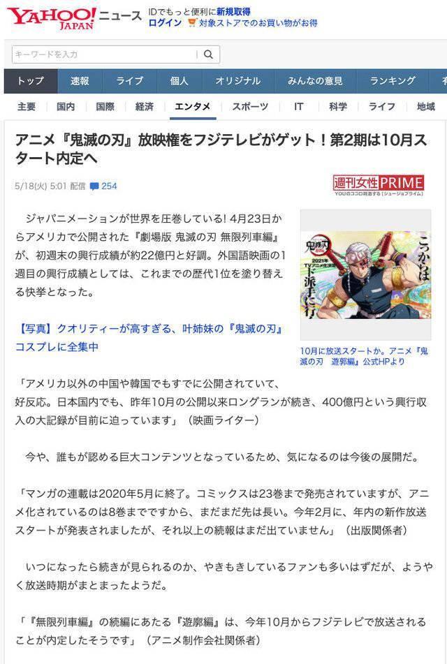 TV动画《鬼灭之刃》第2季或将于10月开播 官方尚未确认