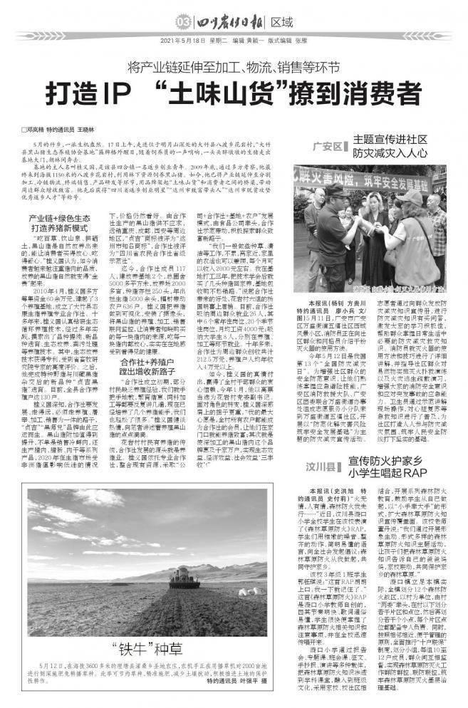 汶川县 宣传防火护家乡 小学生唱起RAP