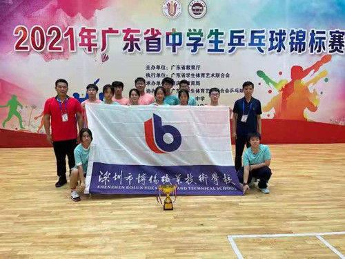 【原创】喜报!博伦职校乒乓球队夺得广东省中学生乒乓球锦标赛中职组团体冠军