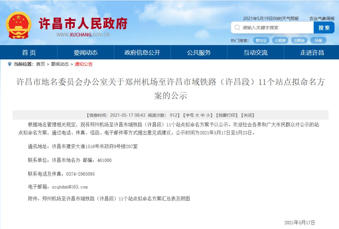 正在公示!郑许市域铁路许昌段11个站点拟命名方案公布
